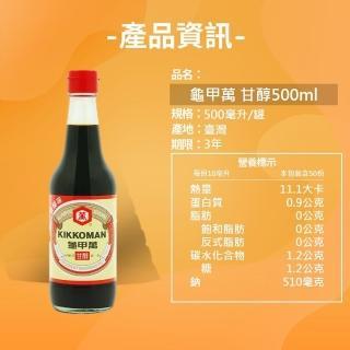 【龜甲萬】龜甲萬甘醇醬油500ml(非基因改造醬油)