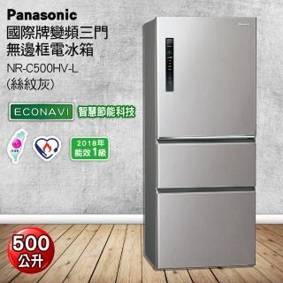 【Panasonic 國際牌★送吸濕毯】500公升一級能效三門變頻冰箱(NR-C500HV-L 絲紋灰)