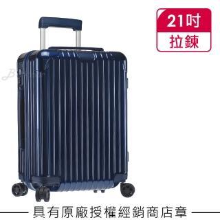 【Rimowa】Essential Cabin 21吋登機箱 亮藍色(832.53.60.4)
