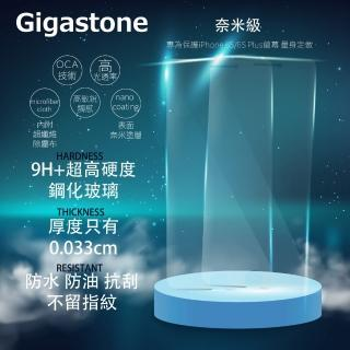 【Gigastone 立達國際】iPhone 6/6S 4.7吋防指紋抗刮超硬鋼化玻璃膜 G101(iPhone SE適用/0.33mm超薄保護貼)