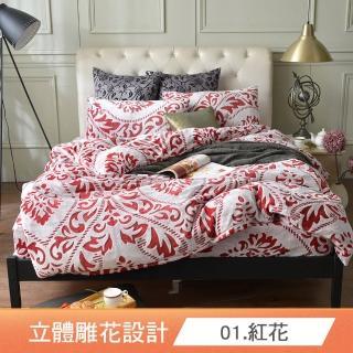 【寶松Royal Cover】法蘭絨立體雕花四件式被套床包組(雙人/加大均一價 多款任選)