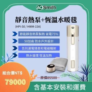 【A.O.Smith】振興拚經濟 50加侖超節能熱泵熱水器+雙人恆溫水暖床墊(AO史密斯 HPI-50 恆溫水暖床墊)