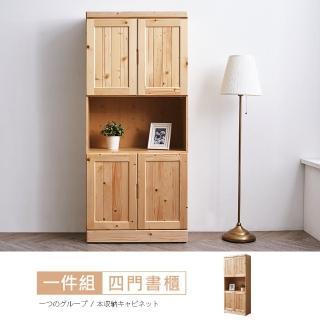【時尚屋】拓野松木實木2.7尺四門書櫃EN10-264-6(免運費 免組裝 書櫃)
