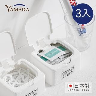 【YAMADA日本山田】日製一指彈蓋多用途小物整理收納盒-3入(儲物 整理 飾品 防水 簡約 質感)