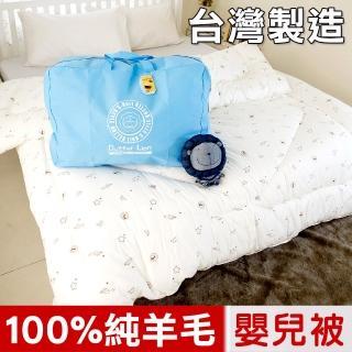 【奶油獅】星空飛行 台灣製造 美國抗菌純棉表布澳洲100%純新天然羊毛被(嬰兒被-米)
