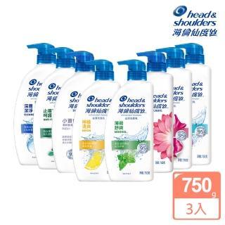 【海倫仙度絲】特談3入組-去屑洗髮750ml(6款任選)x3