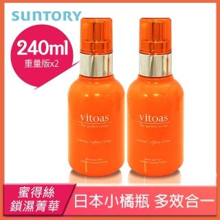 【Suntory 三得利】vitoas蜜得絲多效極妍鎖濕菁華120mlX2件組