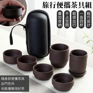 【EZlife】旅行便攜茶具組(紫砂款)