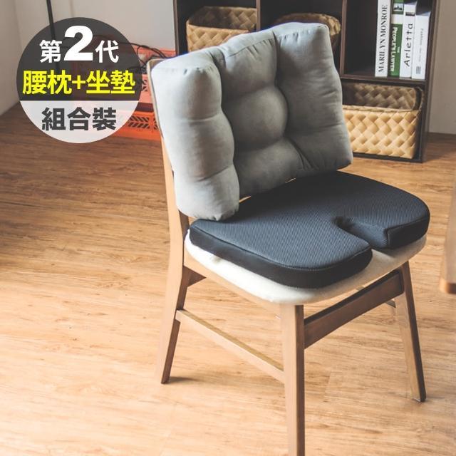 【完美主義】第二代加寬加高服貼腰枕+坐墊超值組(多色可選)/