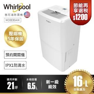 【Whirlpool惠而浦】一級能效16公升節能除濕機WDEE30AW(新一級能效貨物稅減免$1200)