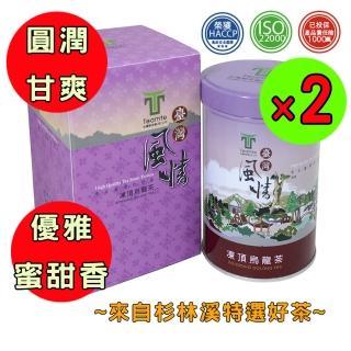 【TEAMTE】雙12-台灣風情-凍頂烏龍茶2件組(烏龍茶/150g*2鐵罐裝)