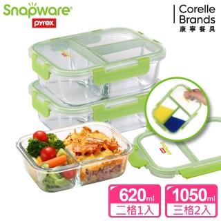 【CorelleBrands 康寧餐具】全新升級全分隔長方形玻璃保鮮盒3入組(3分隔1050mlx2入+2分隔620ml)