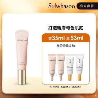 【Sulwhasoo 雪花秀】透潤妝前平衡乳EX 35ml