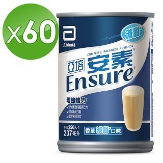 【亞培】安素香草少甜(237ml