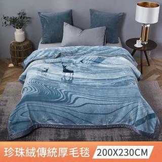 【R.Q.POLO】雪貂合纖珍珠絨厚毛毯 大毯/絨毛毯(200X230CM)