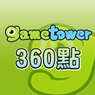 【Gametower】Game 淘卡360點
