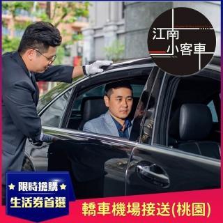 【江南小客車】桃園-松山機場接送服務(轎車/客座3人)