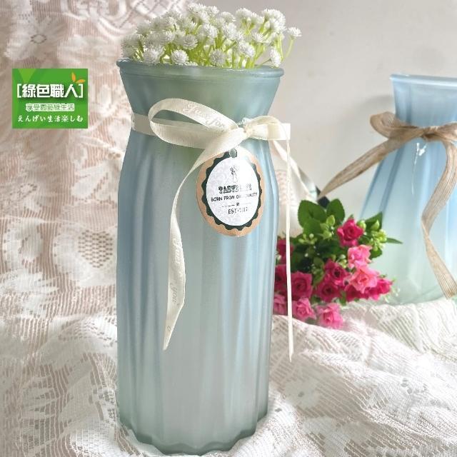 【綠色職人】玻璃霧面漸層花瓶(直立型)/