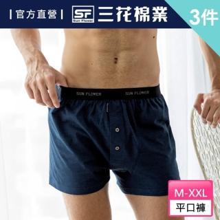 【SunFlower三花】針織平口褲.四角褲.男內褲(買2送1件組)