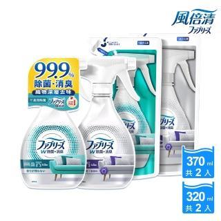 【日本風倍清】織物除菌消臭/除臭噴霧2+2超值組(高效除菌/綠茶清香/無香型 任選)