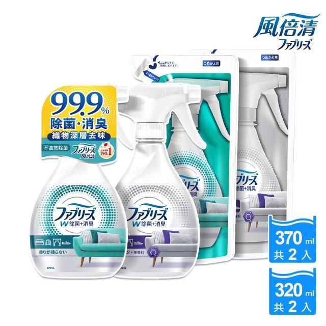 【日本風倍清】除菌·消臭/除臭