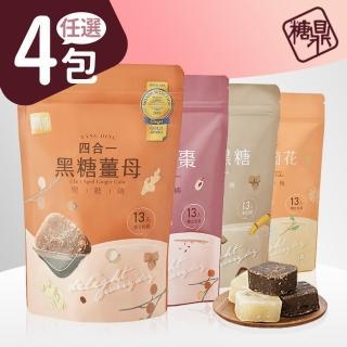 【糖鼎】黑糖磚 經濟包 任選4包(13入/包)