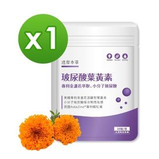 【達摩本草】玻尿酸美國專利Kemin游離型葉黃素膠囊x1包(小分子玻尿酸、水潤明亮)