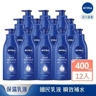【NIVEA 妮維雅】深層/水潤/蘆薈 乳液400ml 12入(任選)