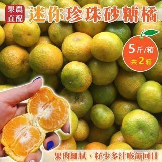 【果農直配x買1送1】老欉迷你珍珠砂糖橘(5斤/箱-共10斤)/