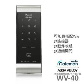 【GATEMAN】Yale-GATEMAN +遠端開門 公司貨 含安裝 WV40卡片電子鎖/輔助鎖