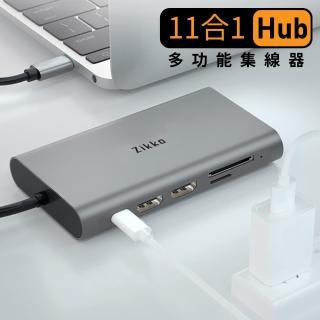 【ZIKKO】Type-C 11 in 1 多功能集線器HB100(TYPE-C HUB)