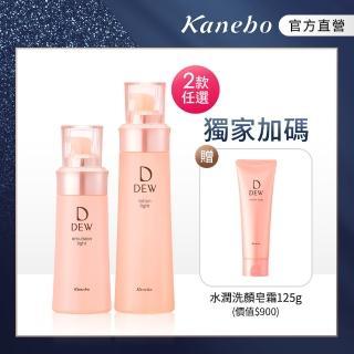 【Kanebo 佳麗寶】DEW水潤柔膚洗顏皂霜+露+乳超值發燒組(2款任選)