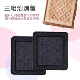 【日本FURIMORI 富力森】熱壓三明治機配件單盤(三明治/鯛魚/塔皮/小蛋糕/鬆餅)