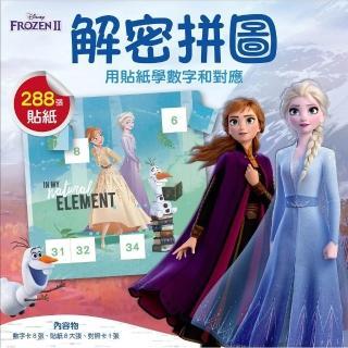 【迪士尼DISNEY-兒童益智教具】解密拼圖1—用貼紙學數字和對應 (冰雪奇緣II系列)