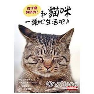 【人類智庫】沒什麼好煩的和貓咪一樣地生活吧(本書捕捉了貓咪多樣化的情境寫真照)