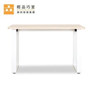 【輕品巧室-綠的傢俱集團】積木系列-森-極簡長桌(書桌/電腦桌)