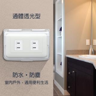 【朝日電工】國際型開關插座雙孔防水蓋(插座防水蓋板)/