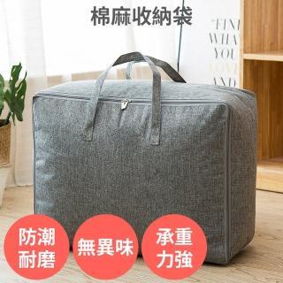 棉麻衣物棉被收納袋 特大84L+超大105L_2入組(耐磨耐重)