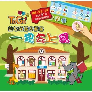 TOGO隨手玩益智磁鐵遊戲書(2):一起去上學