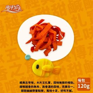 【大田海洋】小食後香之魚(120g)