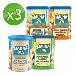 【Mauna Loa】夢露萊娜夏威夷果仁任選3罐組(鹽焗/鹽焗蜂蜜/洋蔥香蒜/無鹽)