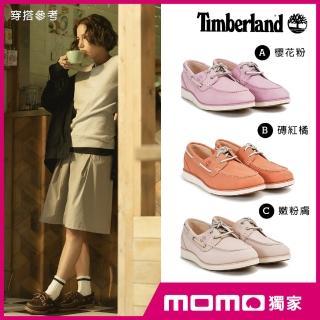 【Timberland】女款百搭休閒輕量雙孔帆船鞋(3款任選)