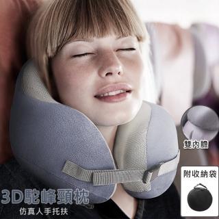 3D駝峰記憶枕/護頸枕/旅行枕/U型枕(一捲就能收納 雙內膽)