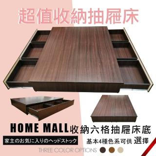 【HOME MALL】愛莎俐落 雙人5尺雙邊六格抽屜床底(胡桃色)