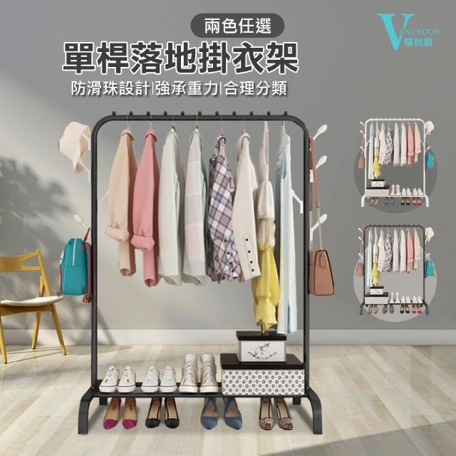 【VENCEDOR】落地掛衣架-單-防滑珠(衣櫃