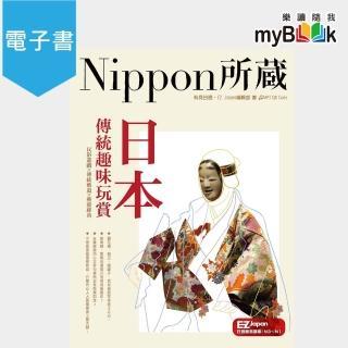 日本傳統趣味玩賞:Nippon所藏日語嚴選講座(電子書)