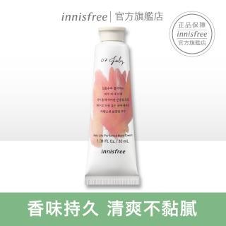 【innisfree】濟州香氛護手霜-粉紅珊瑚(30ml)