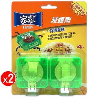 【家家 - 必安住】滅蟻劑3g*4/盒(二入組)