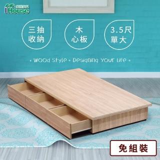 【IHouse】宮崎 木心板收納/抽屜床底-單邊抽屜(單大3.5尺)