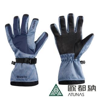 【ATUNAS 歐都納】中性款GORE-TEX科技保溫棉防風防水保暖手套(A1AGAA01N淺藍/機車/登山/滑雪/透氣/羊皮)